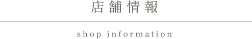 店舗情報 shop information